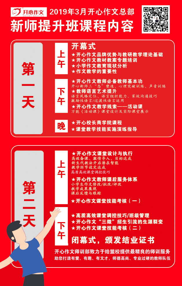 广州师训5.jpg